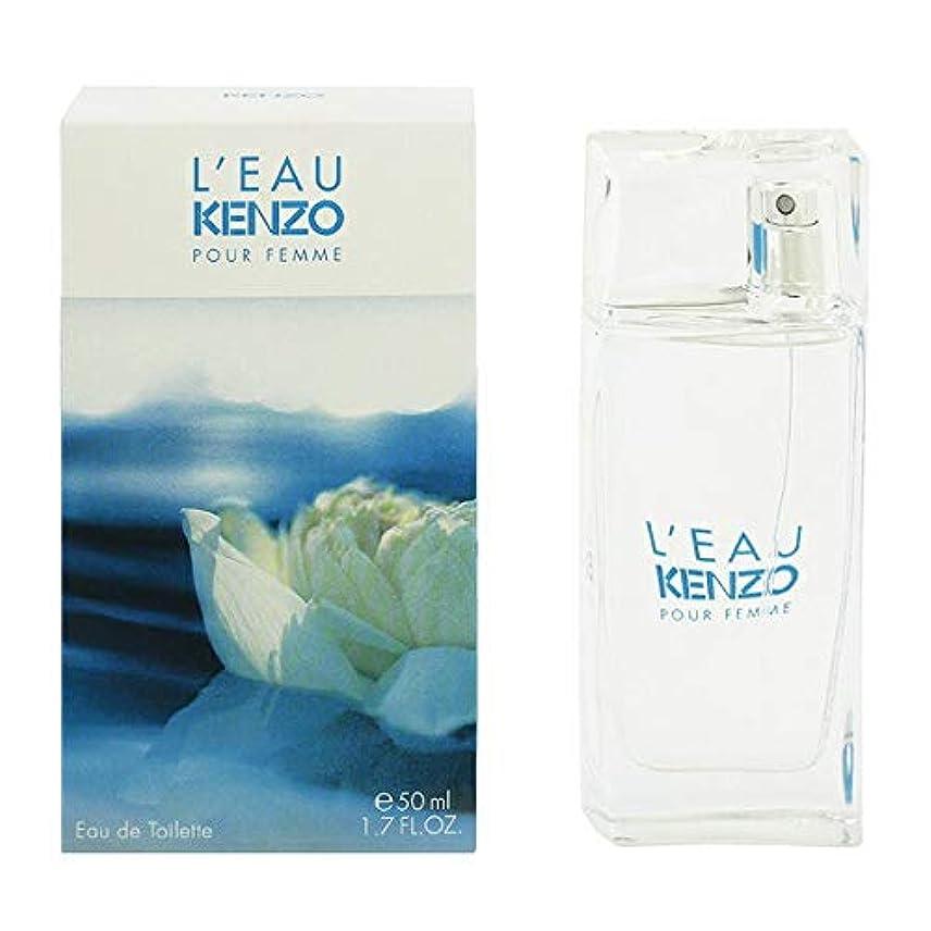 マーガレットミッチェルサーバ風が強いケンゾー ローパケンゾー 50ML レディース 香水 (並行輸入品)