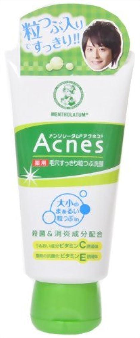 権利を与えるロードブロッキング列車Acnes(アクネス) 薬用毛穴すっきり粒つぶ洗顔 130g【医薬部外品】