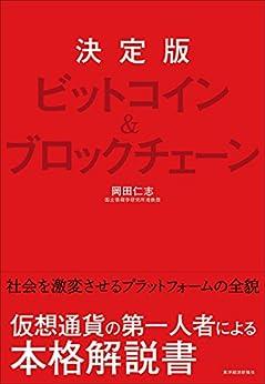[岡田 仁志]の決定版 ビットコイン&ブロックチェーン