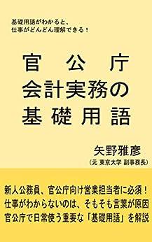 [矢野雅彦]の官公庁会計実務の基礎用語