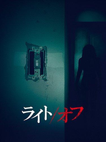 ライト/オフ(字幕版)