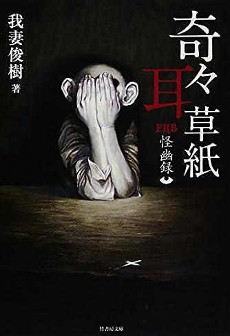 FKB怪幽録 奇々耳草紙 (竹書房文庫)