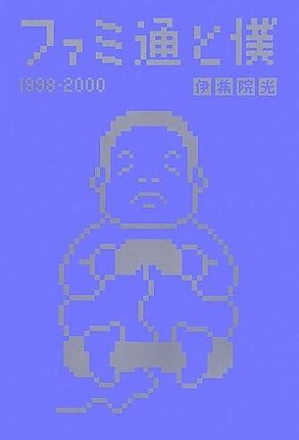 ファミ通と僕 1998-2000 (ファミ通BOOKS)