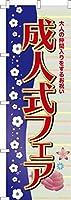 既製品のぼり旗 「成人式フェア2」 短納期 高品質デザイン 600mm×1,800mm のぼり