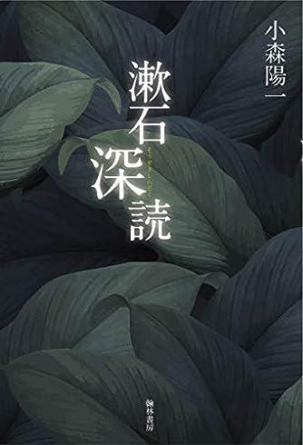 漱石深読(そうせきしんどく)