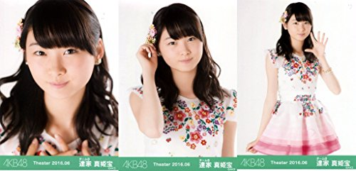 【達家真姫宝】 公式生写真 AKB48 Theater 2016.June 月別06月 3枚コンプ