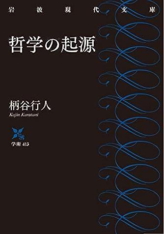 哲学の起源 (岩波現代文庫)