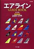 エアライン GUIDE BOOK 改訂新版 (イカロス ムック)