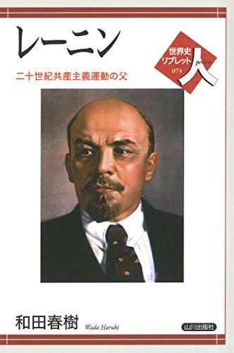 レーニンーー二十世紀共産主義運動の父 (世界史リブレット人)