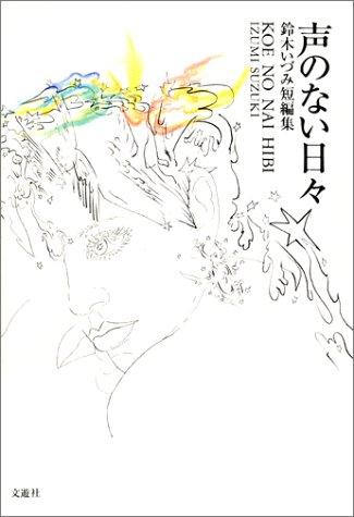 声のない日々―鈴木いづみ短編集