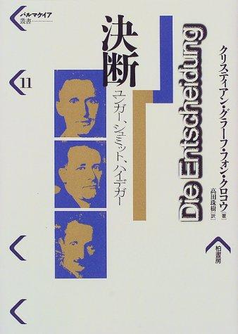 決断―ユンガー、シュミット、ハイデガー (パルマケイア叢書)