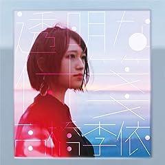 高橋李依「カメレオンシンドローム」のCDジャケット