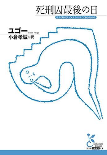 死刑囚最後の日 (光文社古典新訳文庫)