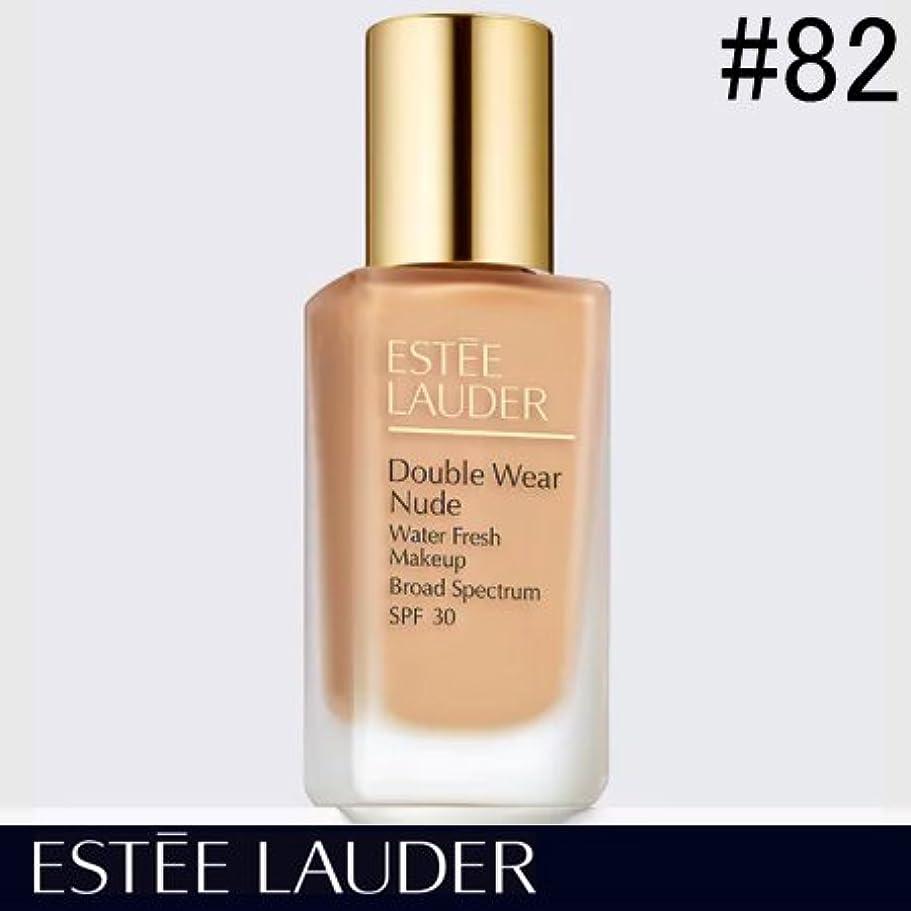 首データムこれまでエスティローダー ダブル ウェア ヌード ウォーター フレッシュ メークアップ #82 ウォームバニラ -ESTEE LAUDER-