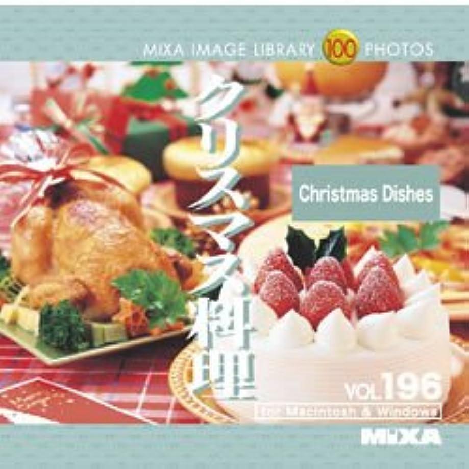 ソース大事にする詳細にMIXA IMAGE LIBRARY Vol.196 クリスマス料理