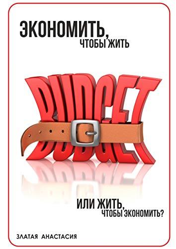 Экономить, чтобы жить или жить, чтобы экономить? (Russian Edition)