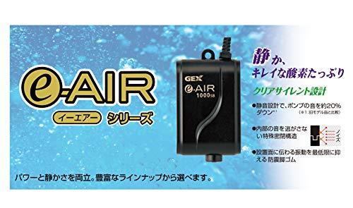 GEX(ジェックス)『e~AIR2000SB』
