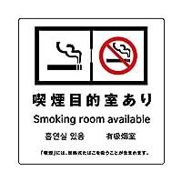 [喫煙目的室あり] ガラス用 外張り 高耐候性 標識 ステッカー 改正健康増進法対応版 20×20cm