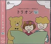 CD 小学生のための合唱パート練習用 トリオン(2) / 教育芸術社