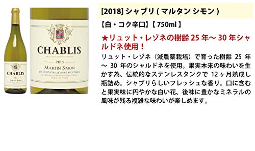 ヴェリタス 地元シャブリ101蔵激突!超特選ベスト白ワイン4本セット((W0CBD4SE))(750mlx4本ワインセット)