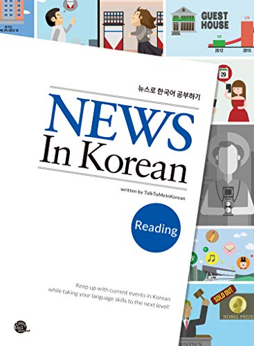 News In Korean (English Edition)
