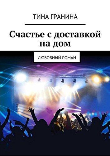 Счастье сдоставкой надом: Любовный роман (Russian Edition)