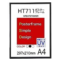 HT711ポスターパネル A4 【ブラック】