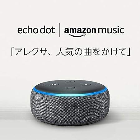 【要プライム】Amazon Echo Dot 第3世代 スマートスピーカー with Alexa、 Amazon Music Unlimited 個人プラン 2か月分セットで2,980円送料無料!