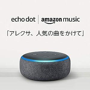 【プライム会員限定】Echo Dot 第3世代、チャコール ¥500 + Amazon Music Unlimited (個人プラン1か月分 *以降自動更新)