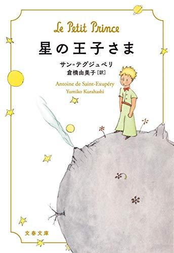 星の王子さま (文春文庫)の詳細を見る