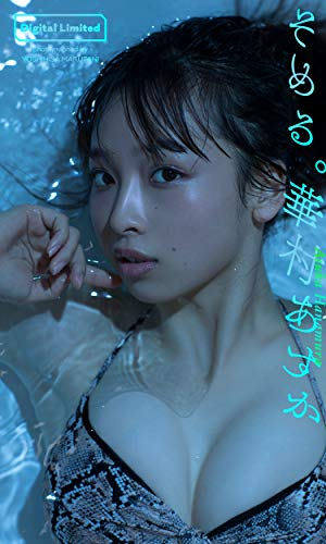 【デジタル限定】華村あすか写真集「そめる。」 週プレ PHOTO BOOK