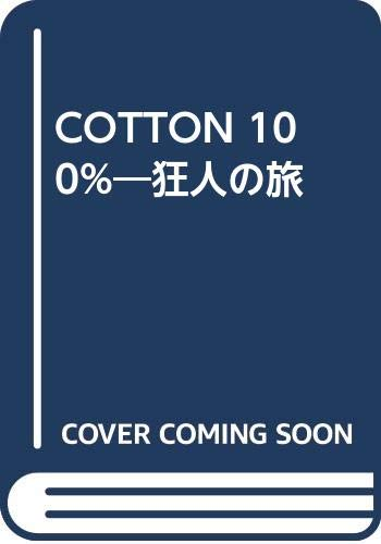 COTTON 100%―狂人の旅の詳細を見る