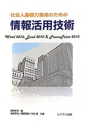 社会人基礎力養成のための情報活用技術―Word 2010、Excel 2010&PowerPoint 2010
