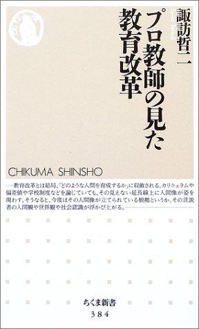 プロ教師の見た教育改革 (ちくま新書)の詳細を見る