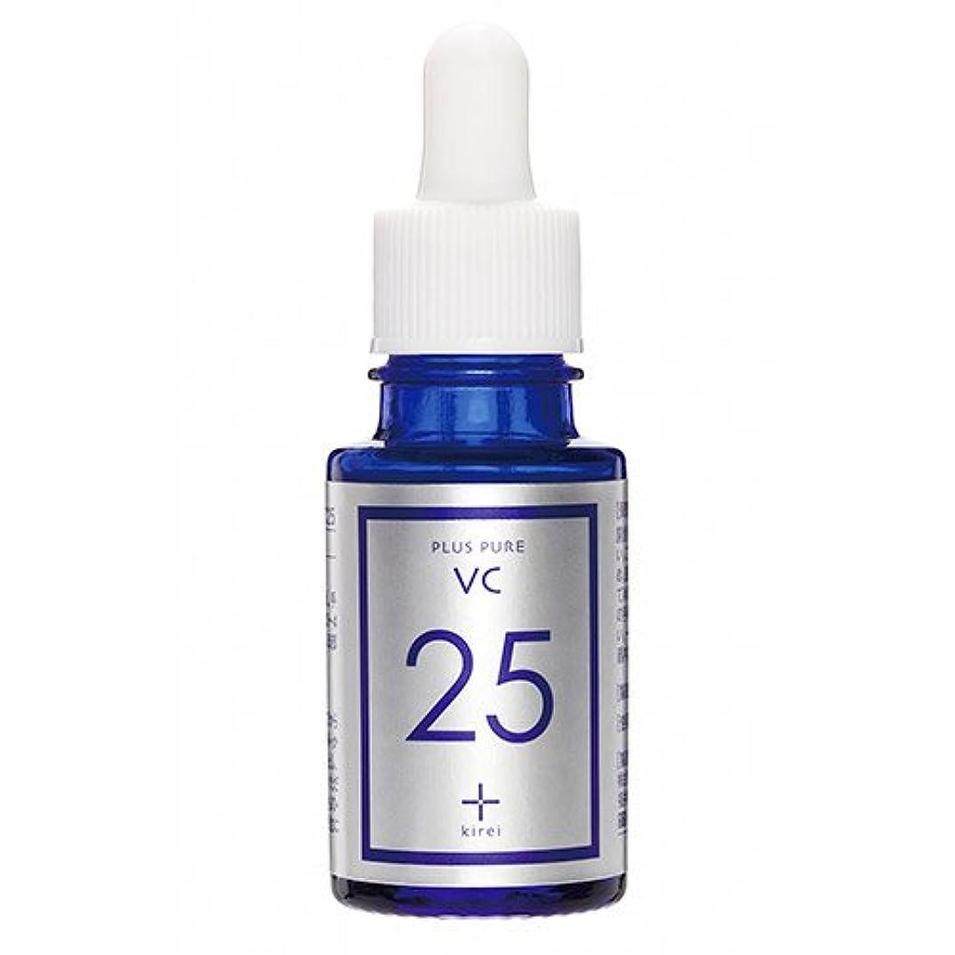 打ち上げる起こる徴収プラスピュアVC25 ピュアビタミンC25%配合 両親媒性美容液 10mL 約1?月分