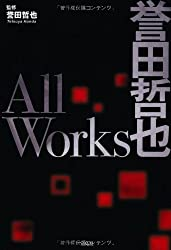誉田哲也 All Works [Amazon]