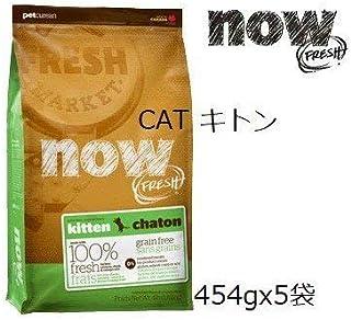 ナウ フレッシュ Grain Free キトン 454gx5袋