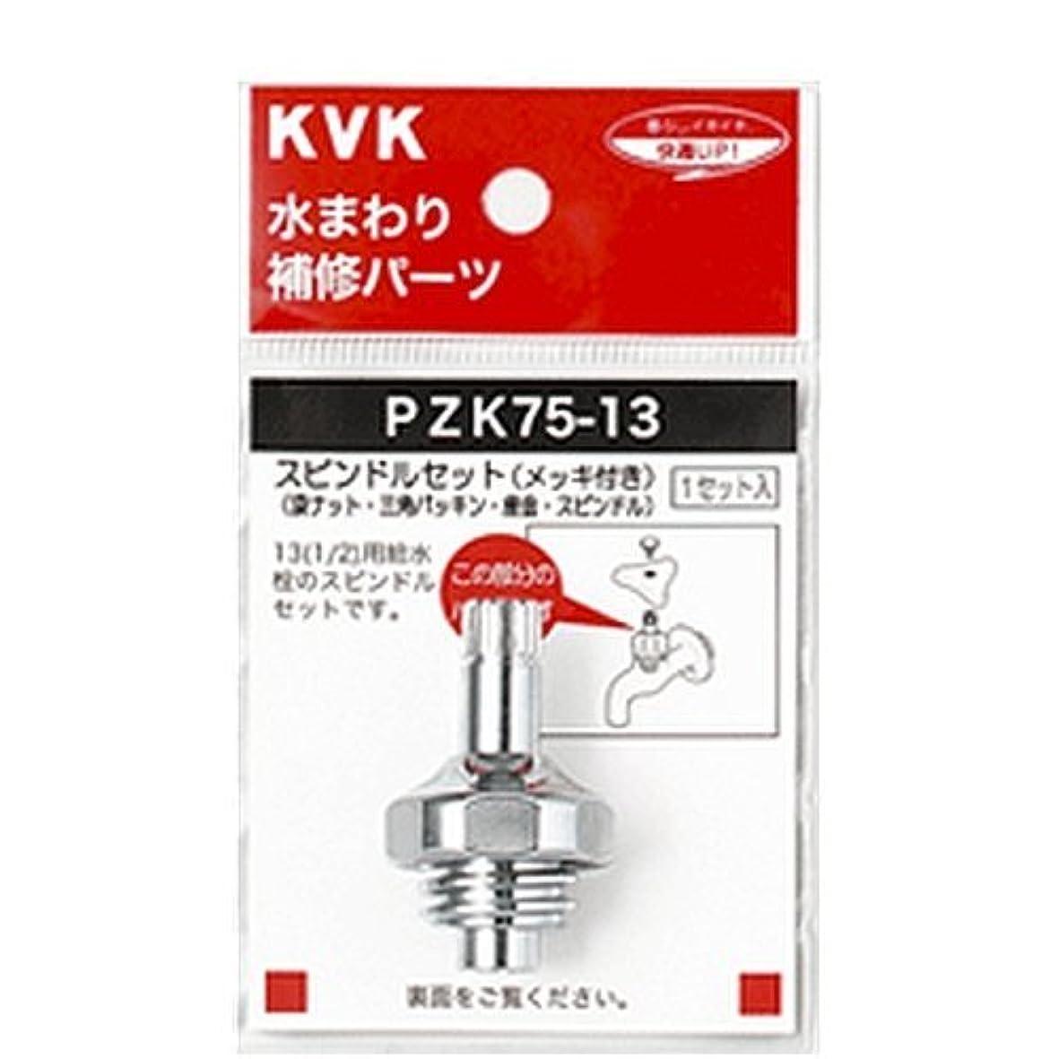 圧力動的甘くするKVK スピンドルセツト メッキ付 PZK75-13