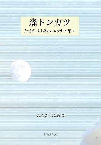 森トンカツ たくき よしみつエッセイ集1