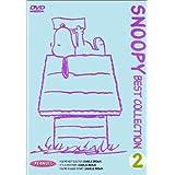 スヌーピー ベストコレクション Vol.2 [DVD]