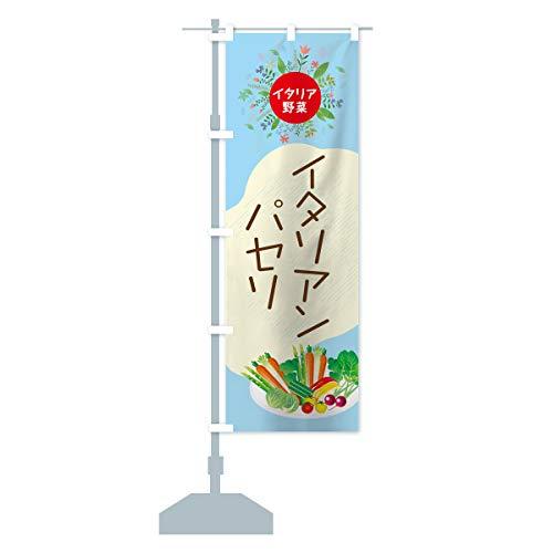 イタリアンパセリ のぼり旗 サイズ選べます(ショート60x150cm 左チチ)