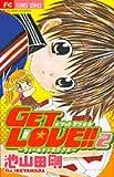 GET LOVE!! フィールドの王子さま (2) (フラワーコミックス)