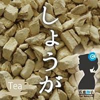 生姜茶3000g 生姜100% しょうが/ショウガ/ジンジャー (健康茶・野草茶)