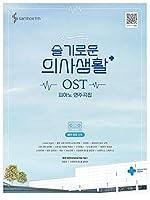 韓国書籍 賢い医師生活OSTピアノ演奏曲集 - 全曲収録