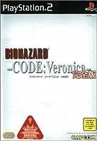 バイオハザード コード:ベロニカ完全版