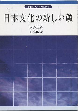 日本文化の新しい顔 (岩波ブックレット (No.445))