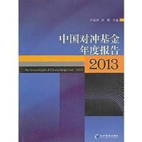 中国对冲基金年度报告(2013)