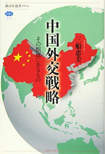 中国外交戦略 その根底にあるもの (講談社選書メチエ)
