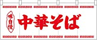 ポリのれん 味自慢中華そば赤文字 No.25052 (受注生産) [並行輸入品]