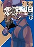 氷室行進曲 冬木GameOver(1) (4コマKINGSぱれっとコミックス)